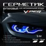 """Герметик для автомобильной оптики """"Viper"""" (5 метра)"""