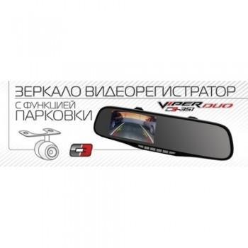 Автомобильный видеорегистратор + зеркало + камера заднего вида VIPER C3-351 Duo