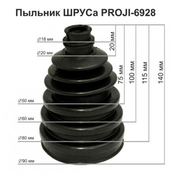 Пыльник ШРУСа PROJI-6928 (аналог PROGI FB-6927K) универсальный